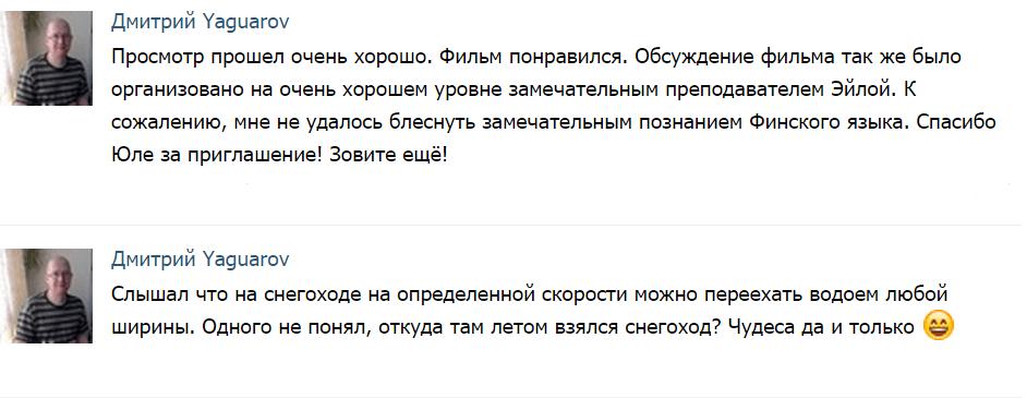 отзыв Дмитрия Yaguarov'а