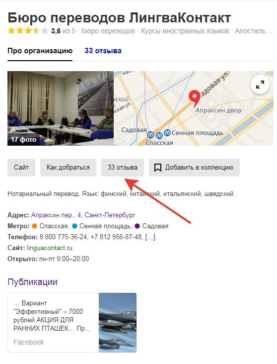 как оставить отзыв о компании в Яндексе