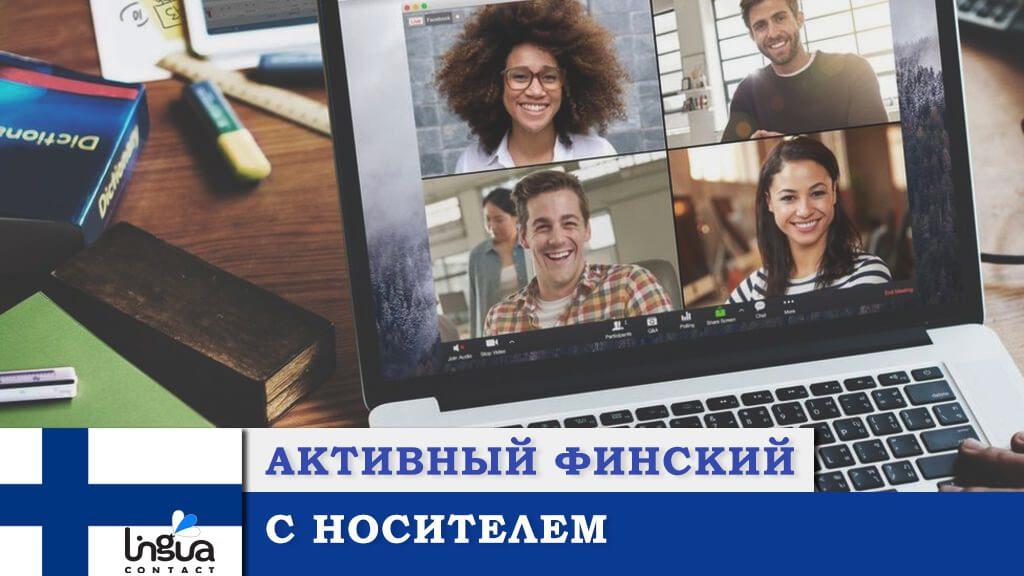 Разговорный курс финского языка с носителем Лингваконтакт