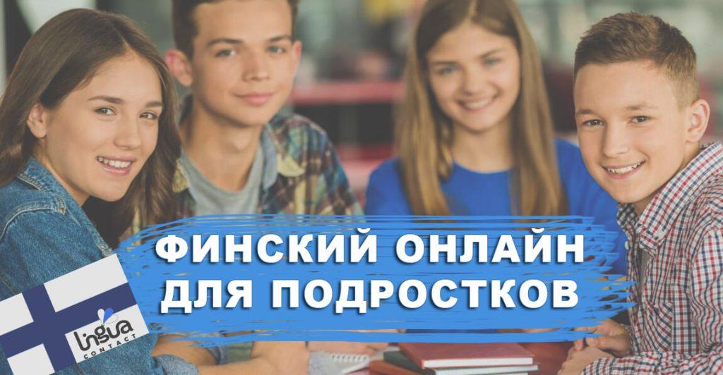 Финский для подростков в ЛингваКонтакт