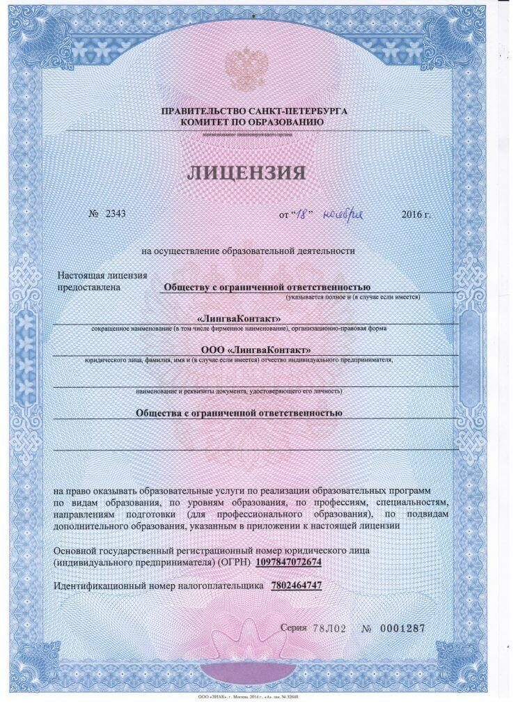 лицензия на ведение образовательной деятельности