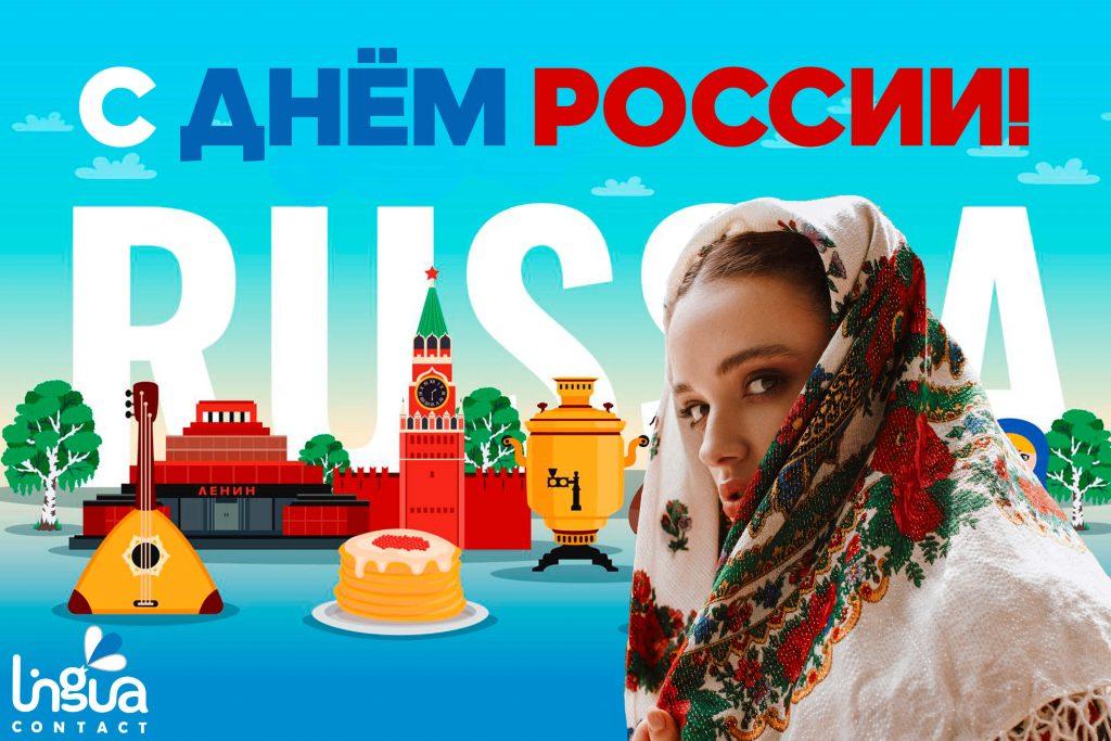 Открытка поздравление с Днем России 2021